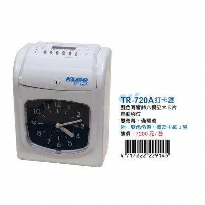 歐菲士OFESE TR-720A 打卡鐘