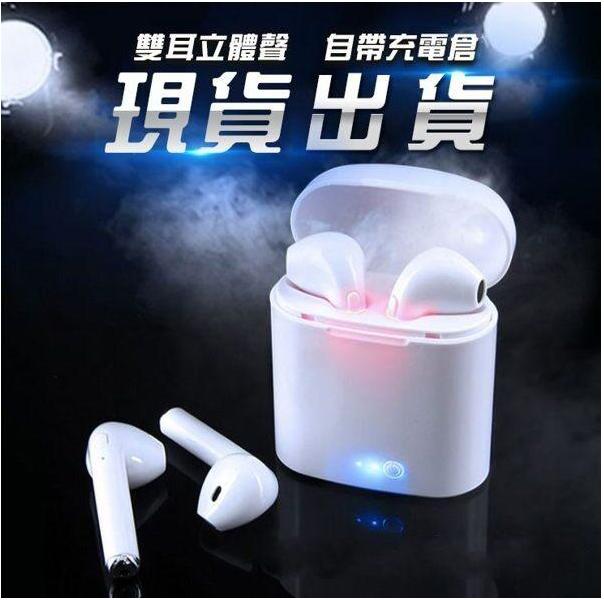 【現貨】藍芽耳機i7s無線雙耳5.0無線充藍芽運動耳機迷你隱形入耳式立體聲運動耳機帶電倉 618年中鉅惠