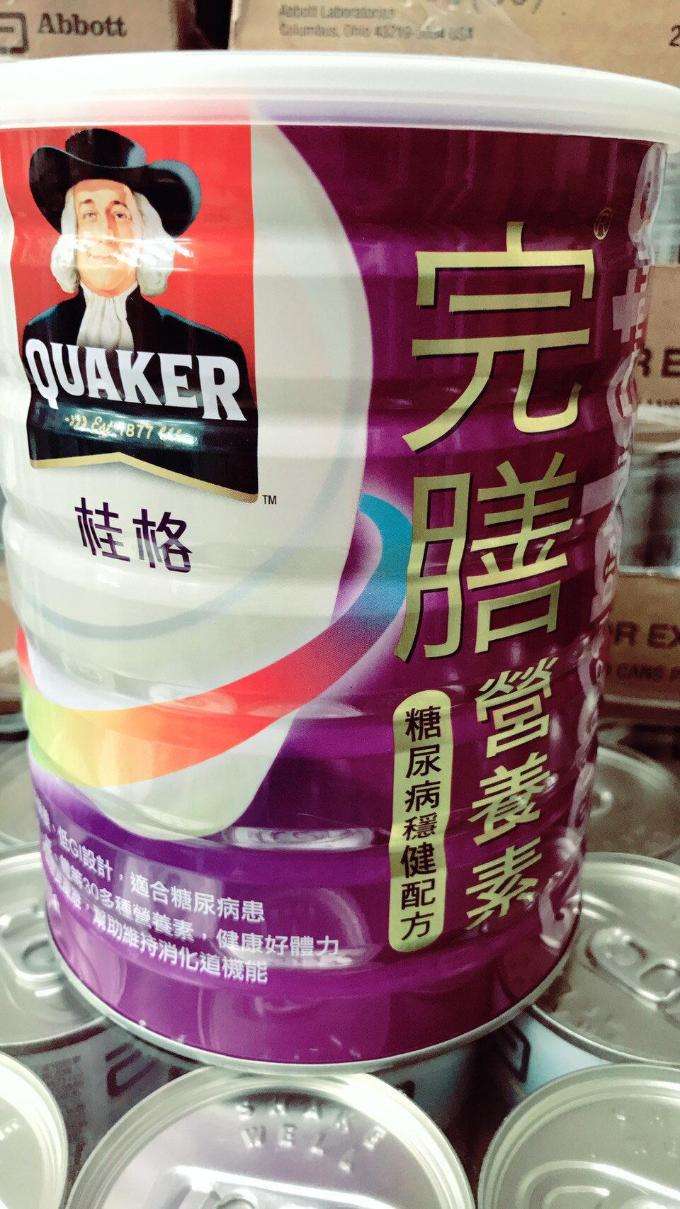 永大醫療~桂格完膳營養素 糖尿病穩健配方每罐900g特惠價680元12罐免運