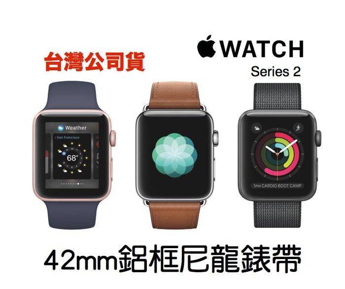 Apple Watch Series 2 Sport 42mm 鋁合金錶殼搭配尼龍錶帶 男用 台灣公司貨  男生聖誕交換禮物