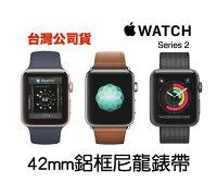 送男生聖誕交換禮物到Apple Watch Series 2 Sport 42mm 鋁合金錶殼搭配尼龍錶帶 男用 台灣公司貨  男生聖誕交換禮物