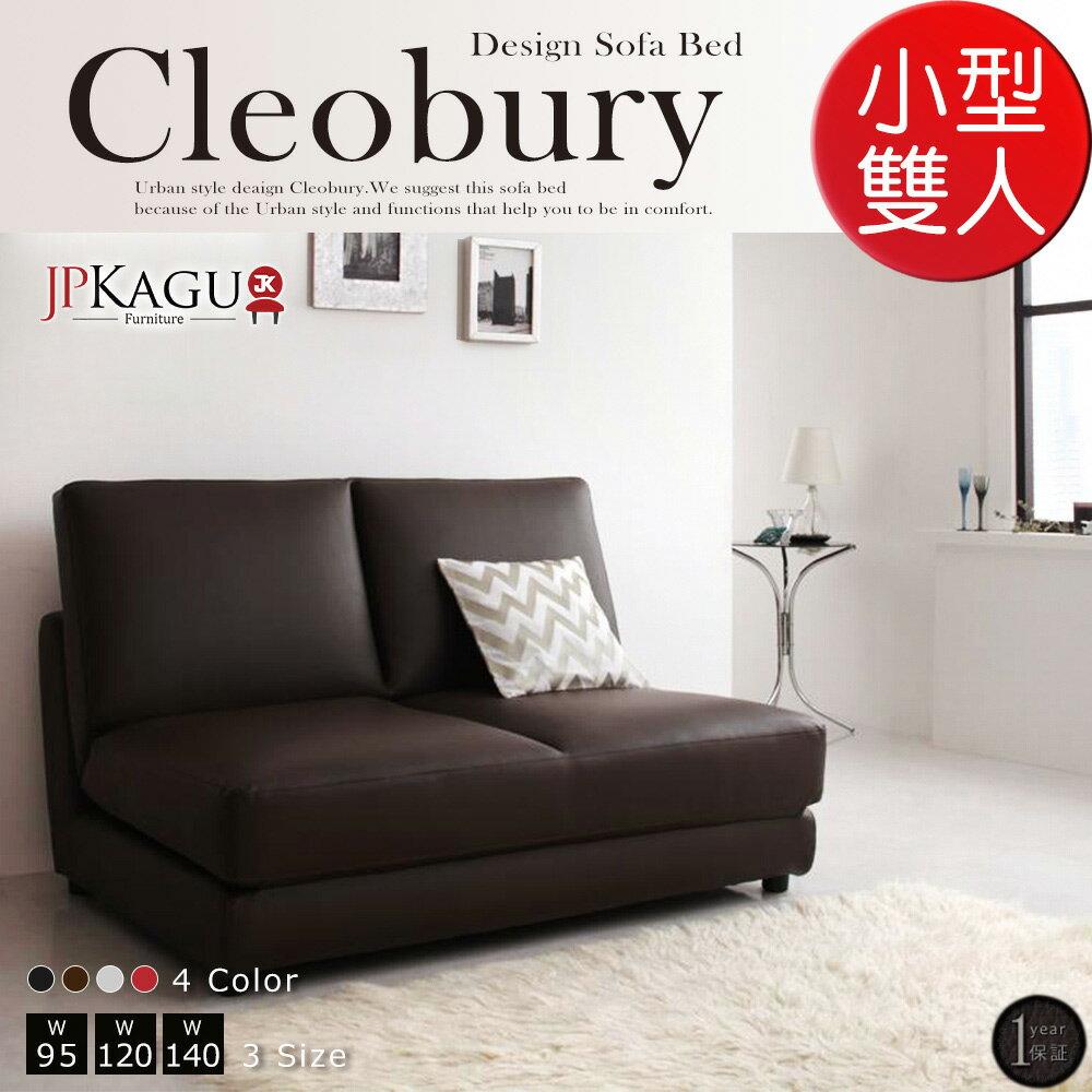 JP Kagu 日系品味 床頭皮沙發床~小型雙人 4色