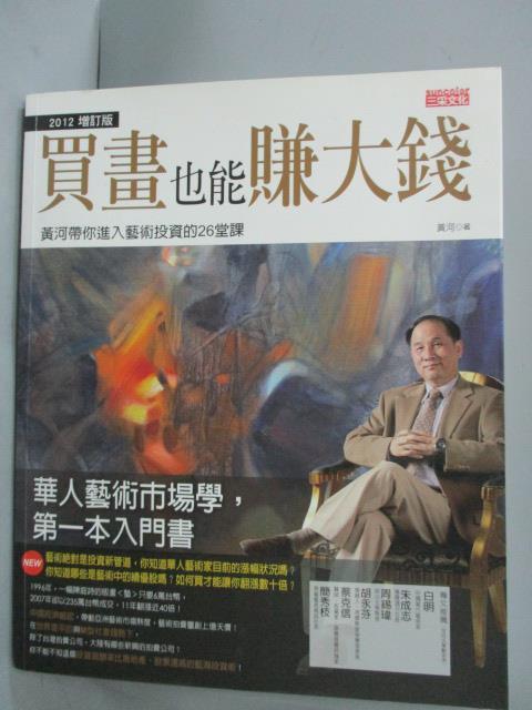~書寶 書T1/投資_YDX~買畫也能賺大錢~黃河帶你進入藝術投資的26堂課_黃河