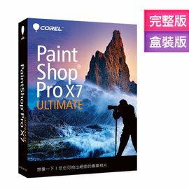 PaintShop Pro X7 Ultimate 中文旗艦完整版盒裝