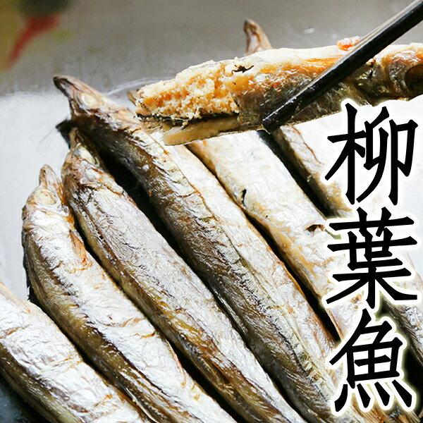 盅龐食品貿易:㊣盅龐水產◇柳葉魚◇500g±5%盒◇零$123元盒◇香酥軟嫩柳葉魚零售批發