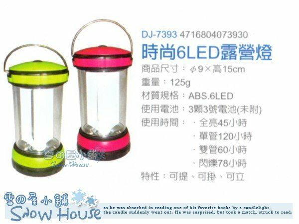 ╭~雪之屋戶外休閒館~╯~P45~1 6LED露營燈 DJ~7393~露營燈具.野營燈具.