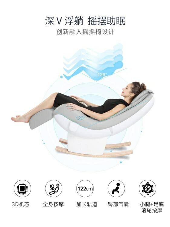 按摩椅 Sofo索弗按摩椅家用全身小型新款豪華多功能自動智慧老人電動沙發 莎瓦迪卡