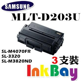 SAMSUNG MLT-D203U黑色相容碳粉匣三支,適用SAMSUNG SL-M4070FR/SL-M3820ND/SL-3320 黑白雷射印表機