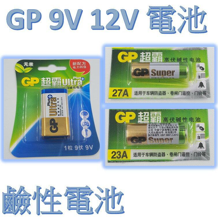 GP 超霸 鹼性電池 (9V電池)(12V電池 23A、27A)