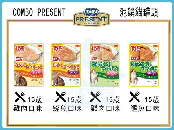 ☆寵愛家☆日本NPF餐包COMBOPRESENT泥饌湯包40g包