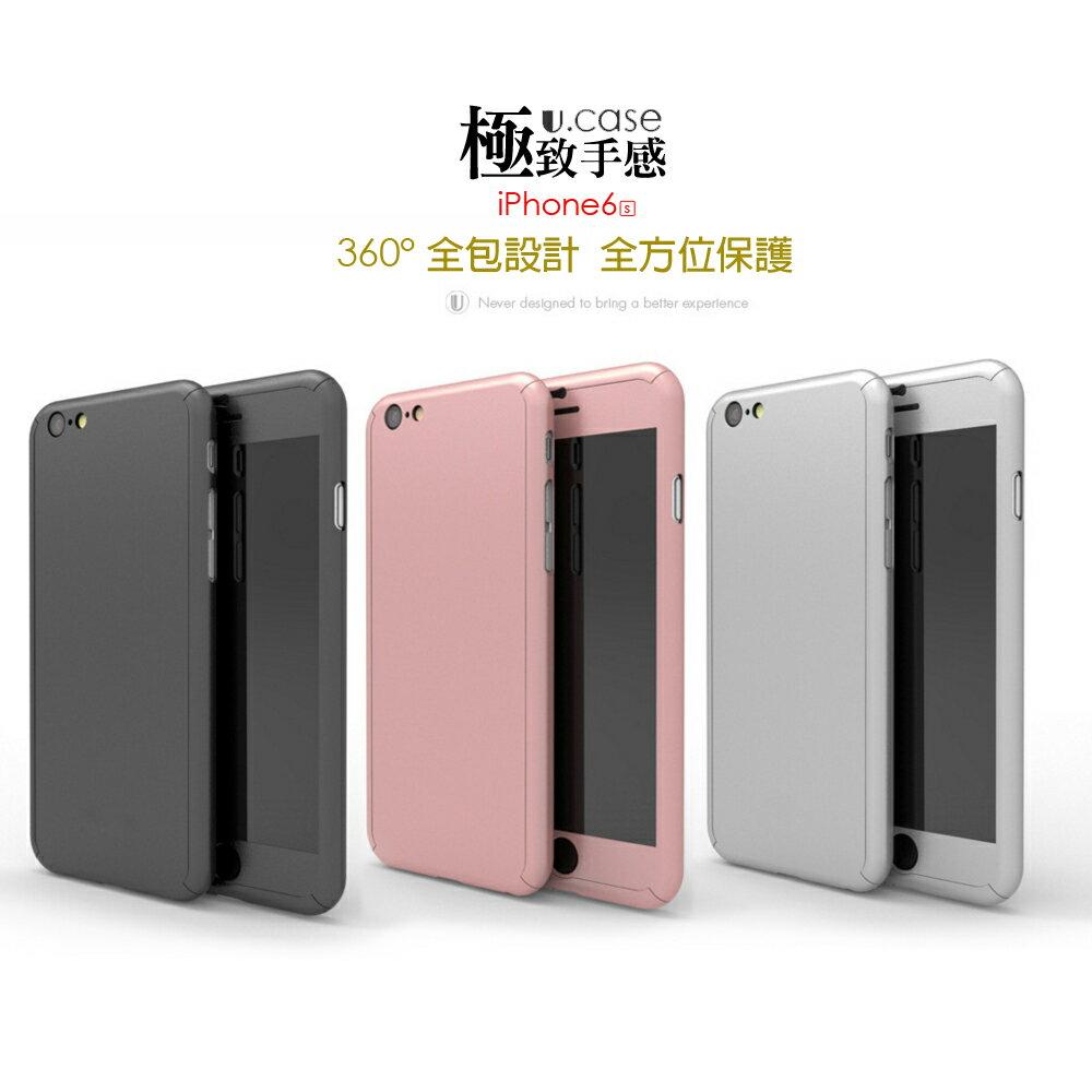 UCASE Apple iPhone6 / 6s / 6sPlus / 6Plus 360度全包覆保護殼 手機殼+鋼化玻璃貼 全包 防摔 保護殼