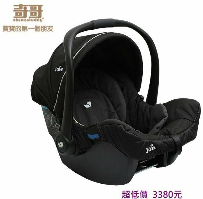 *美馨兒*奇哥 Joie提籃式汽車安全座椅/汽車座椅/安全座椅 (0-1歲) (黑色) 3380元
