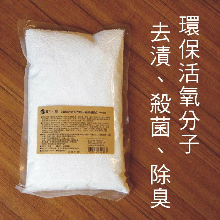 【養生小舖】環保活氧去漬洗衣~過碳酸鈉(1000g裝)
