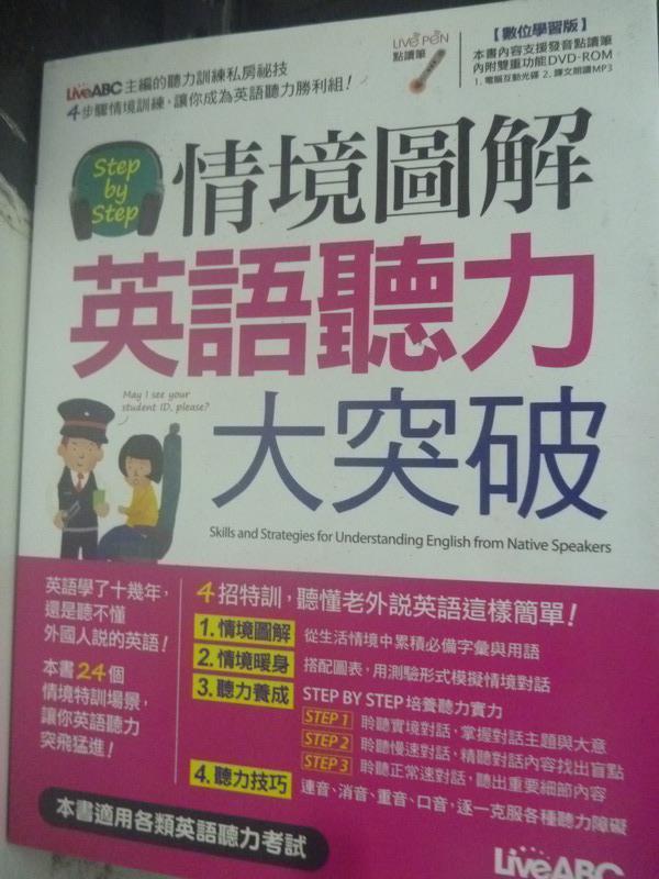 【書寶 書T9/語言學習_YEQ】Step by Step 情境圖解英語聽力大突破_希伯崙