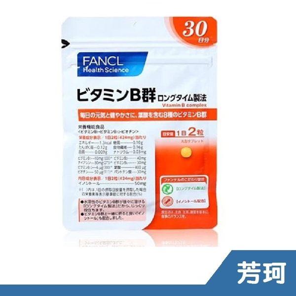 FANCL芳珂 維他命B膠囊狀食品(30天份)4908049283476【RH shop】日本代購