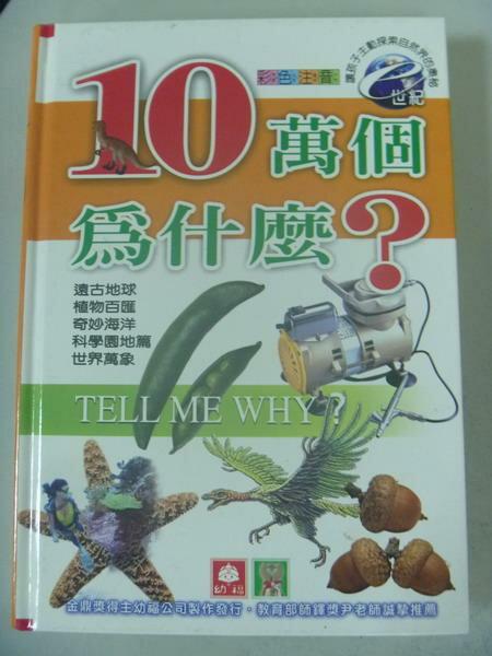 【書寶二手書T8/兒童文學_IRO】E世紀10萬個為什麼_書側橘_幼福編