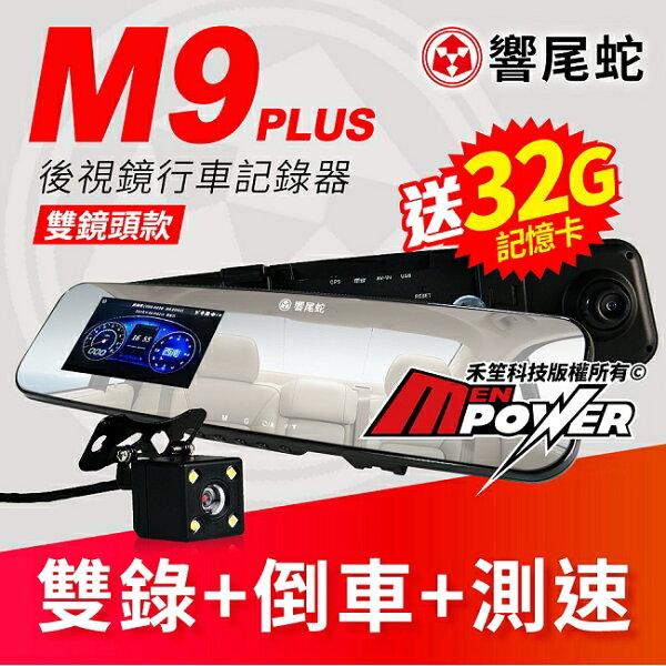 【免運+送32G】響尾蛇M9PLUS雙鏡頭4.5吋螢幕行車紀錄器倒車顯影GPS測速行車記錄器【禾笙科技】