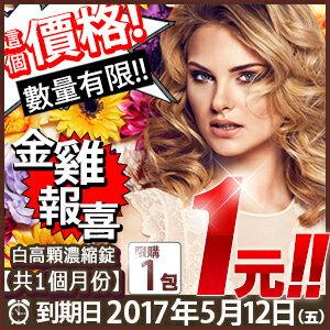 ♚ 洋裝 白高顆錠 日本進口保健食品【滿滿1個月份】  到期日 2017年5月12日
