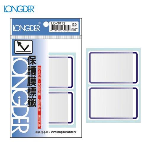 辦公小物嚴選~(量販50包)龍德保護膜標籤LD-3012(藍框)50×75mm(20張包)