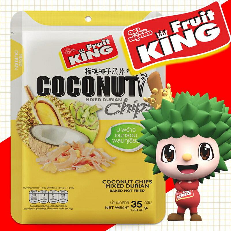 【Fruit King鮮果脆片】榴槤椰子脆片35g