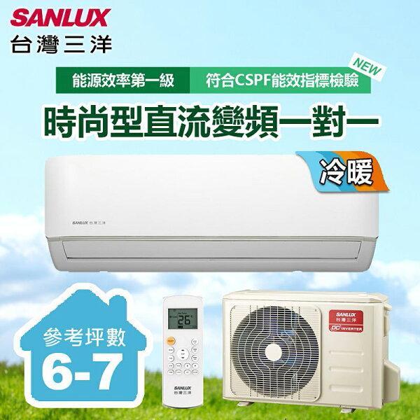 【台灣三洋SANLUX】6-7坪變頻冷暖一對一分離式時尚型冷氣(SAC-V41HFSAE-V41HF)