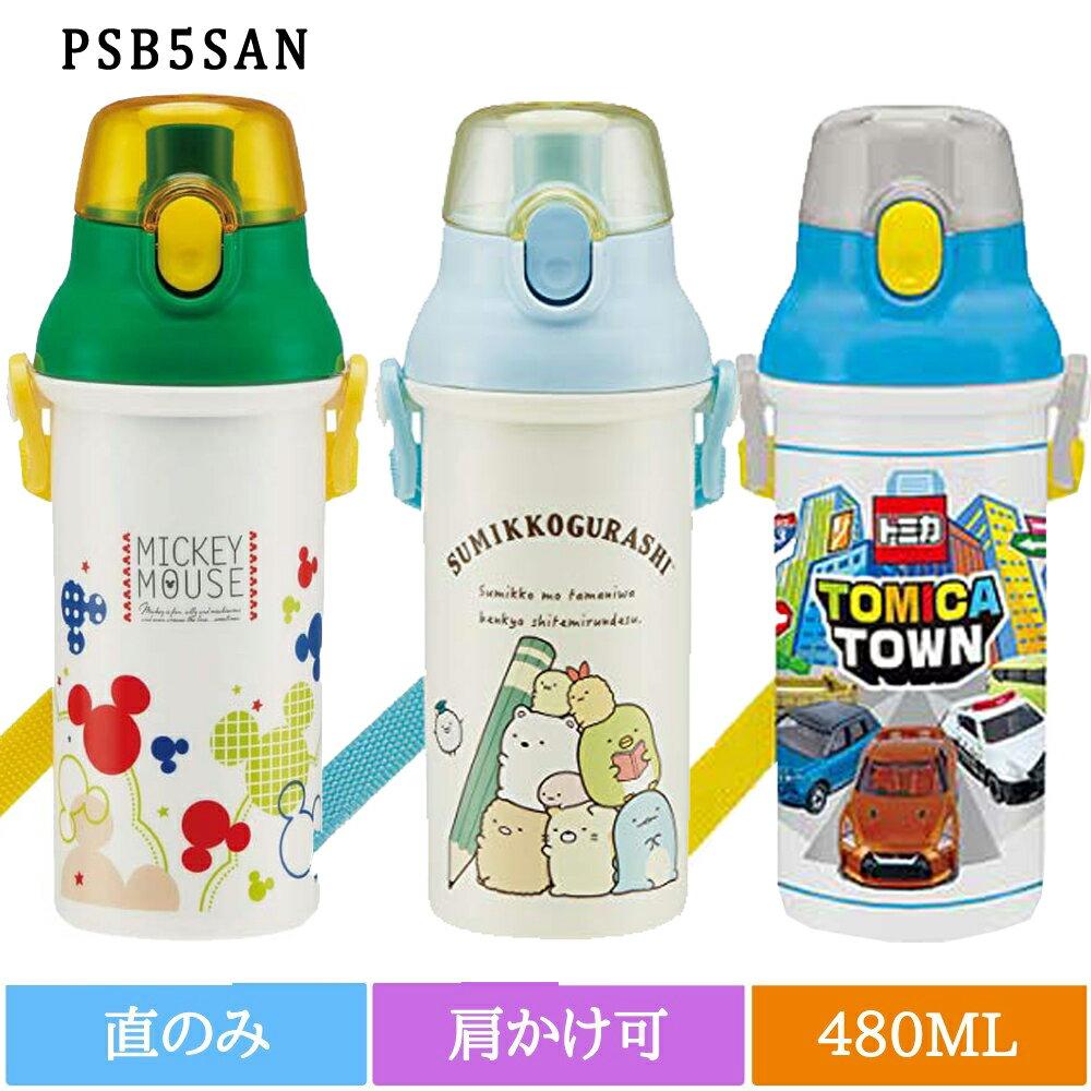 日本 skater  /  兒童彈蓋式 輕量直飲冷水壺 480ML  /   PSB5SAN  / 日本必買代購 / 日本樂天直送 0