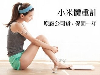 【coni shop】小米體重計 現貨 當天出貨 保固一年 智能體重計