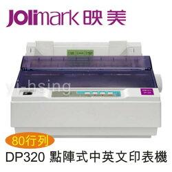 Jolimark 映美 DP320 點陣式中英文印表機 80行列滾筒式