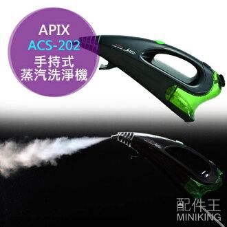 【配件王】日本代購 APIX ACS-202 手持式蒸汽清洗機 蒸汽洗淨機 高溫蒸氣 另 FBC-777