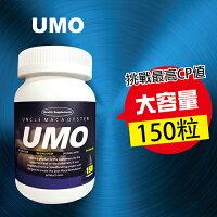UMO 瑪伯 瑪卡保健膠囊 牡蠣 精胺
