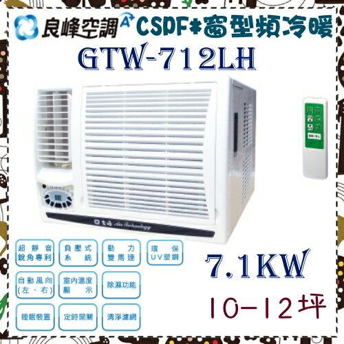 新規格CSPF更省電【良峰空調】10-12坪7.1kw定頻冷暖空調《GTW-712LH》動力雙馬達除濕定時超靜音