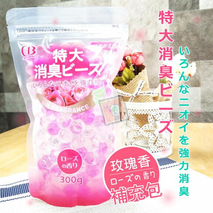 ORG《SD1211a》加購價~ 補充包 CB特大型消臭珠 廁所芳香劑 除臭劑 芳香劑 香晶球 芳香球 衛浴 浴室