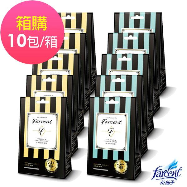 【Farcent香水】衣物香氛袋(3入組,10組箱)~箱購-小蒼蘭英國梨鼠尾草海鹽