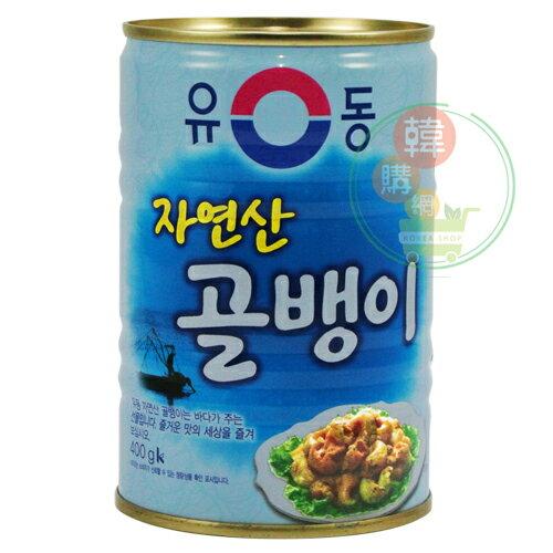 【韓購網】韓國YOODONG螺肉罐頭400g★整顆!口感味道不輸鮑魚喔★韓國料理辣螺肉拌麵