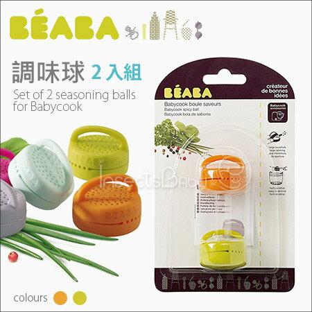 ?蟲寶寶?【法國 BEABA 】調味球兩入組 與Babycook 最佳夥伴(綠/橘)