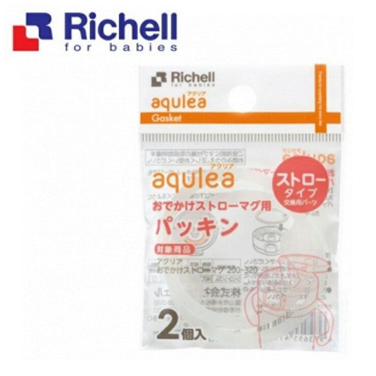 Richell利其爾第三代 LC吸管水杯補充墊圈(2入/包)【寶貝樂園】