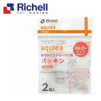 【寶貝樂園】Richell利其爾第三代 LC吸管水杯補充墊圈(2入/包)