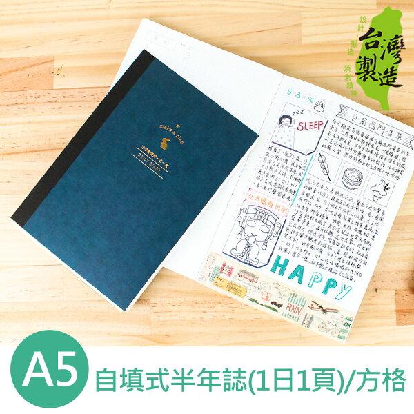 珠友NB-25322A525K半年誌萬用日誌手札手帳(自填式方格1日1頁)