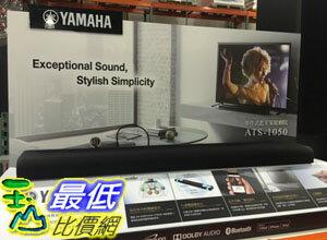 [105限時限量促銷] COSCO YAMAHA SOUNDBAR 超薄單件式家庭劇院 串流ATS1050 C106078