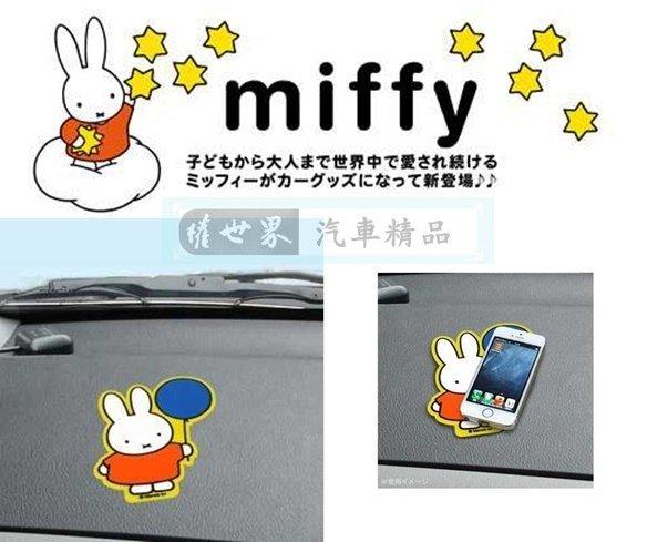 權世界~汽車用品  MIFFY米飛兔 拿氣球圖案 儀表板 止滑墊 防滑墊 DB05