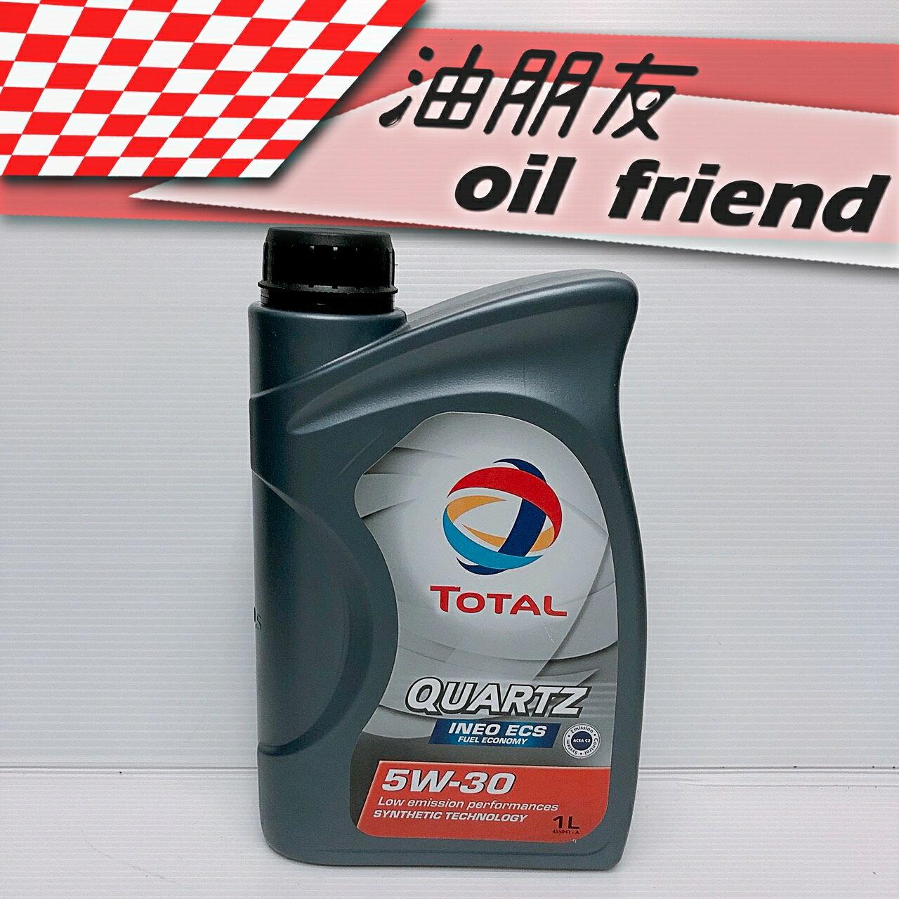 -油朋友- 道達爾 TOTAL QUARTZ INEO ECS 5W-30 5W30 合成機油 1L