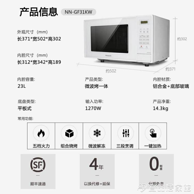 微波爐 鬆下NN-GF31KW微波爐烤箱一體家用多功能23L大容量官方旗艦店 宜品