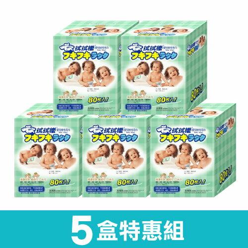 【5盒特價$399】台灣【拭拭樂】嬰幼兒乾濕兩用紗 布毛巾(80抽)