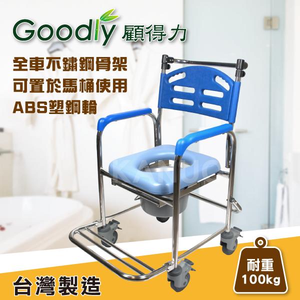 新品限量10台特價【Goodly顧得力】不鏽鋼固手附輪馬桶椅(W-A235)不銹鋼便器椅洗澡椅