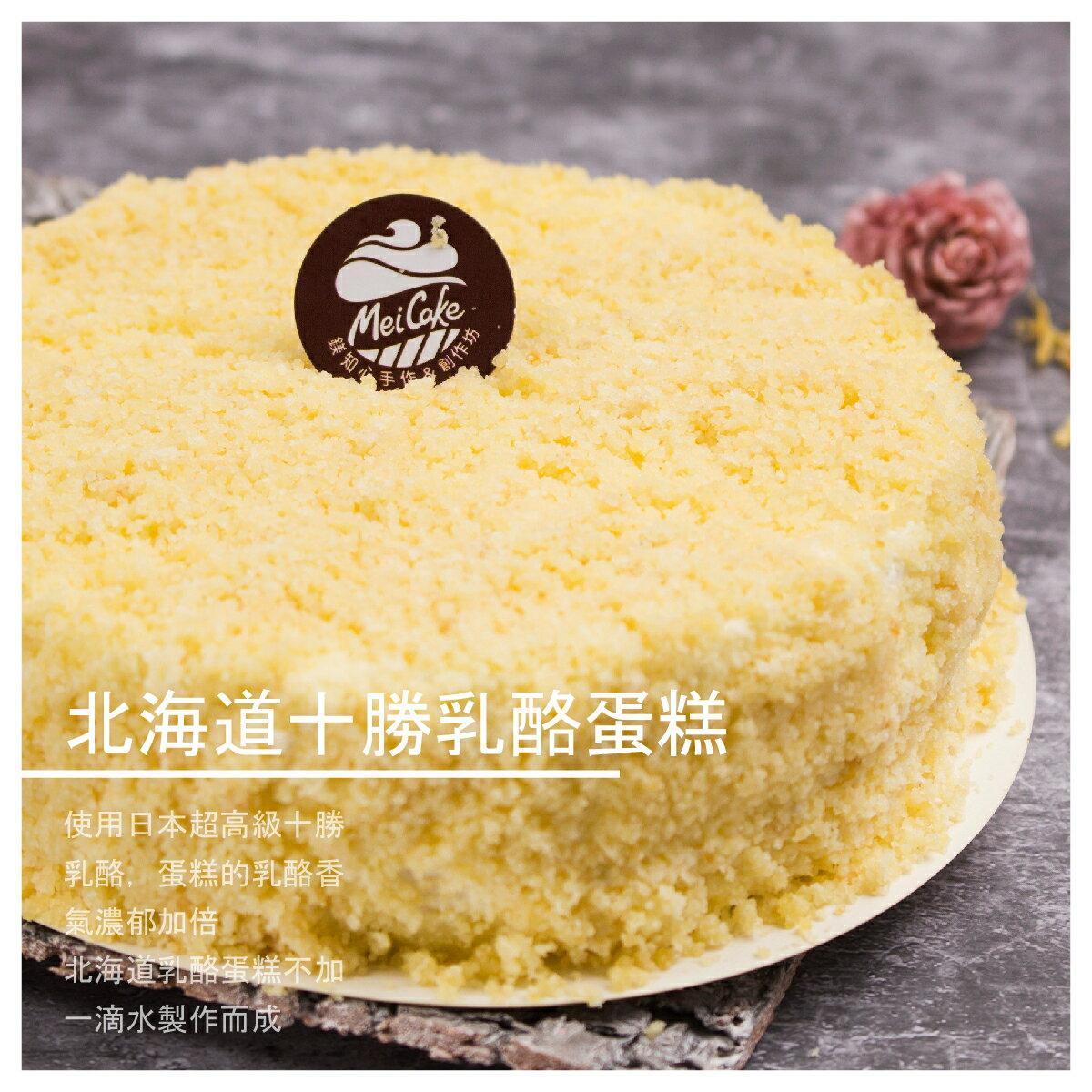 【鎂知心手作坊】北海道十勝乳酪蛋糕 5吋