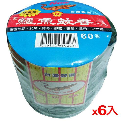 鱷魚蚊香經濟包60卷*6入/組【愛買】
