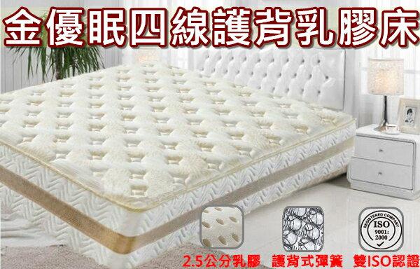 【床工坊】【買一送一】乳膠 床墊 「金優眠」雙人5尺四線硬式護背乳膠床墊/3D透氣網布  (限時優惠:隨床贈送床包式保潔墊)