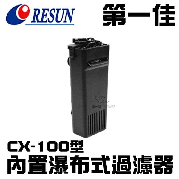 第一佳水族寵物:[第一佳水族寵物]中國RESUN日生內置瀑布式過濾器CX-100型(100Lh)E-CX100