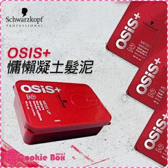 德國 Schwarzkopf 施華蔻 OSIS+ 慵懶 凝土 髮泥 100ml 髮蠟 造型 定型 抓髮 *餅乾盒子*