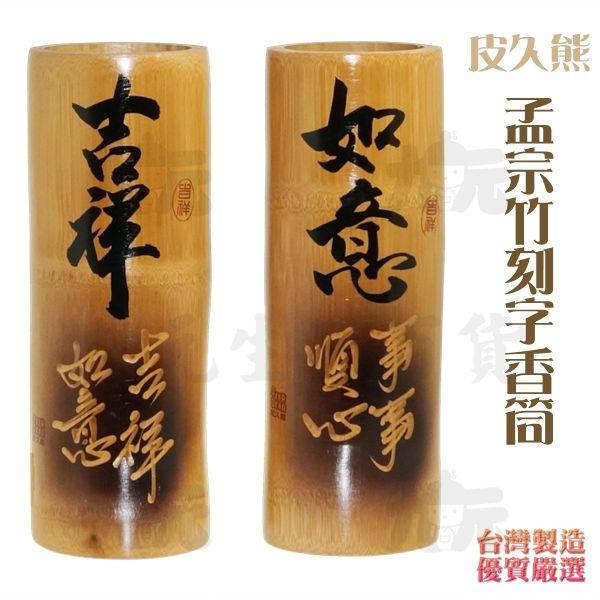 【九元生活百貨】皮久熊孟宗竹刻字香筒籤筒開運筒